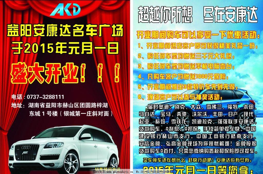 4s店宣传单 开业宣传单 盛大开业 汽车店宣传单 奥迪 沃尔沃 设计