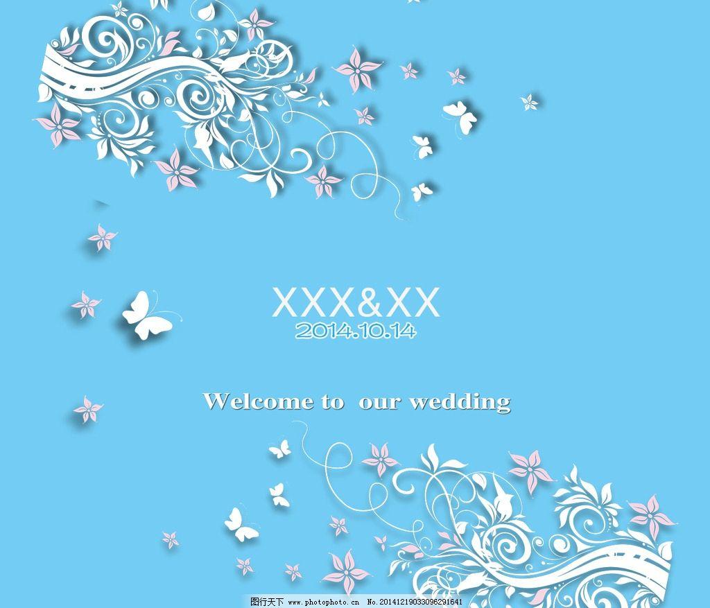 婚礼背景 蓝色 喷绘背景 小花 蝴蝶 迎宾背景 设计 psd分层素材 psd