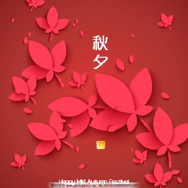 创意红色叶子剪纸图案图片