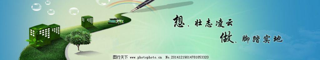 企业文化banner 白云 大气 发展 房子 钢笔 高端 家园