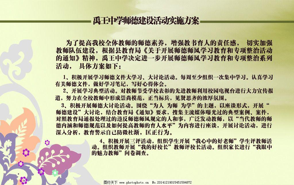 法治展板 背景图 法制宣传日 宣传单模板 宣传单设计 宣传海报