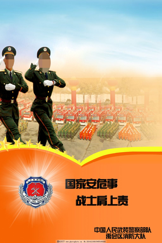 战斗精神展板 标语 部队 广告设计模板 军人 武警 源文件 展板模板