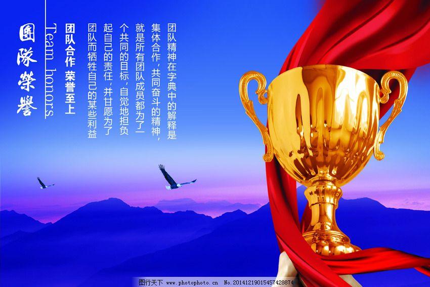 企业文化展板企业荣誉 企业文化展板企业荣誉免费下载 红丝带 奖杯