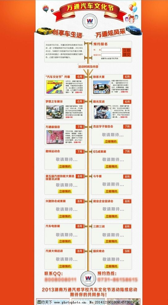 汽车文化节网页专题 树状图 汽车活动 网页素材 中文模板