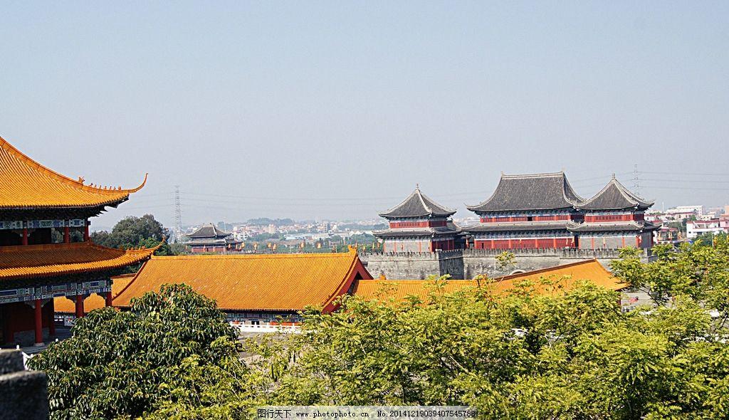 央视影视城 南海影视城 皇宫 宫殿 公园 建筑 仿古建筑 景点