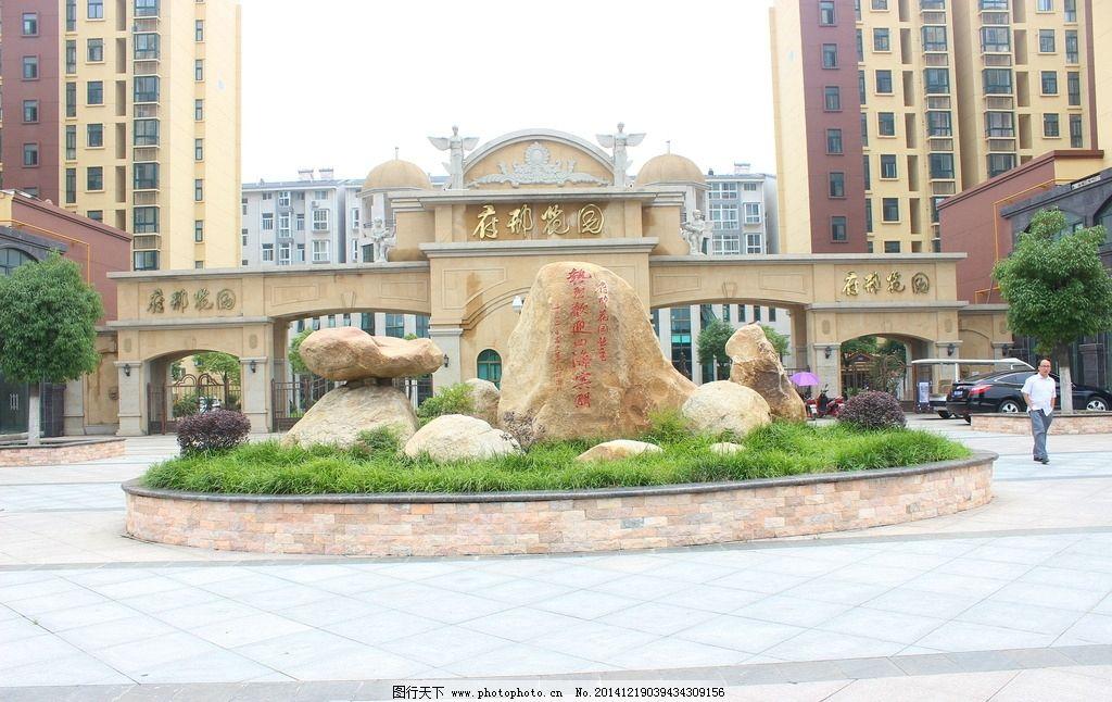 罗山县 府邸花园 小区大门 建筑摄影 欧式建筑 现代建筑 旅游摄影
