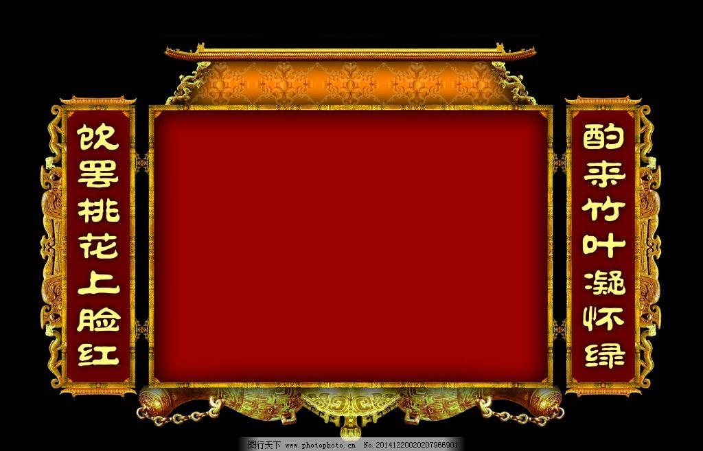 古 金上档次 奢华 金色包装 标题框 月饼 过年 产品框 辉煌 古建 边框图片