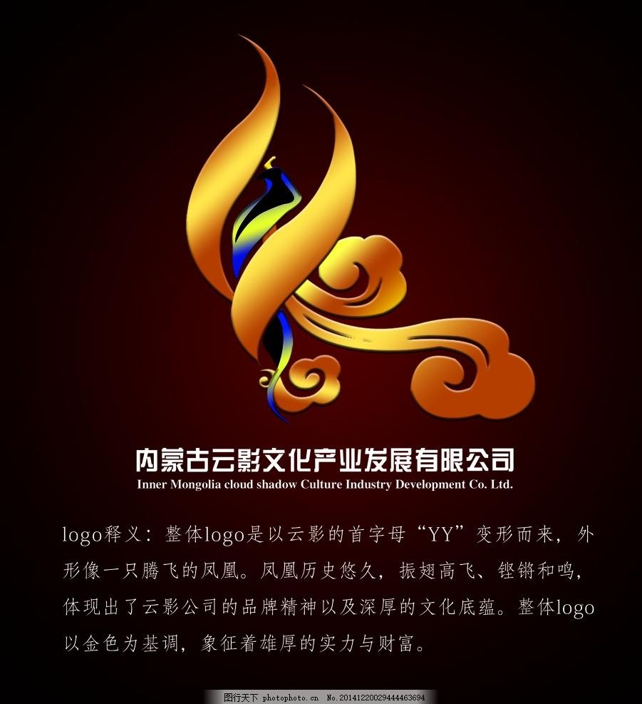 云影logo设计 云影公司 祥云 凤凰 金黄色 创意设计 象征意义