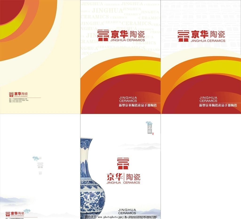 陶瓷画册 中国风 科技风 简洁大气 图片高清 画册封面及目录 设计