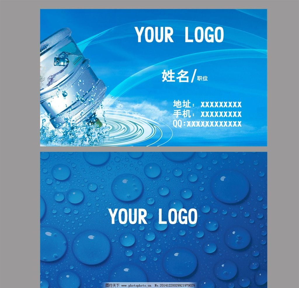 冰 矿泉水 冰山 名片卡片 广告设计模板 矿泉水名片 桶装水名片 设计