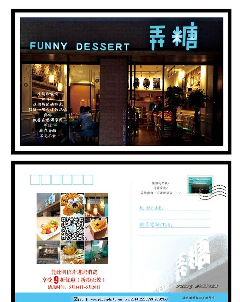 明信片 甜品店卡片 宣传单 甜品海报 书签图片