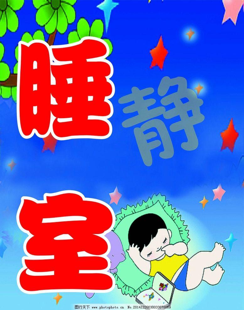 睡室 幼儿园广告 卡通人物 卡通小孩 蓝色背景图 星星 学校展板