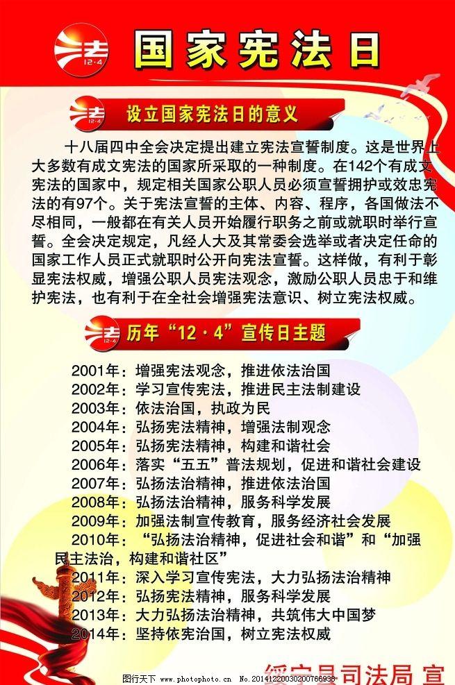 知识 展板 宪法 法制 法治 法律 教育 psd 喷绘 写真 宪法日 设计