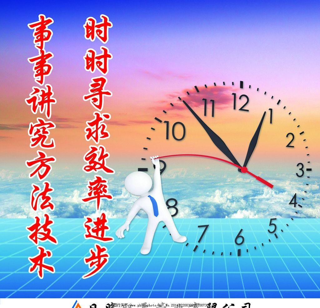企业文化图片,时间 时钟 方法技术 效率 广告设