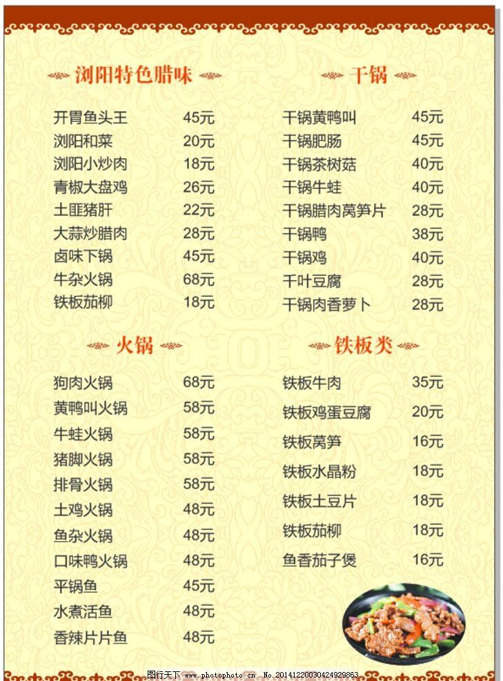 辣味蒸菜馆菜谱图片