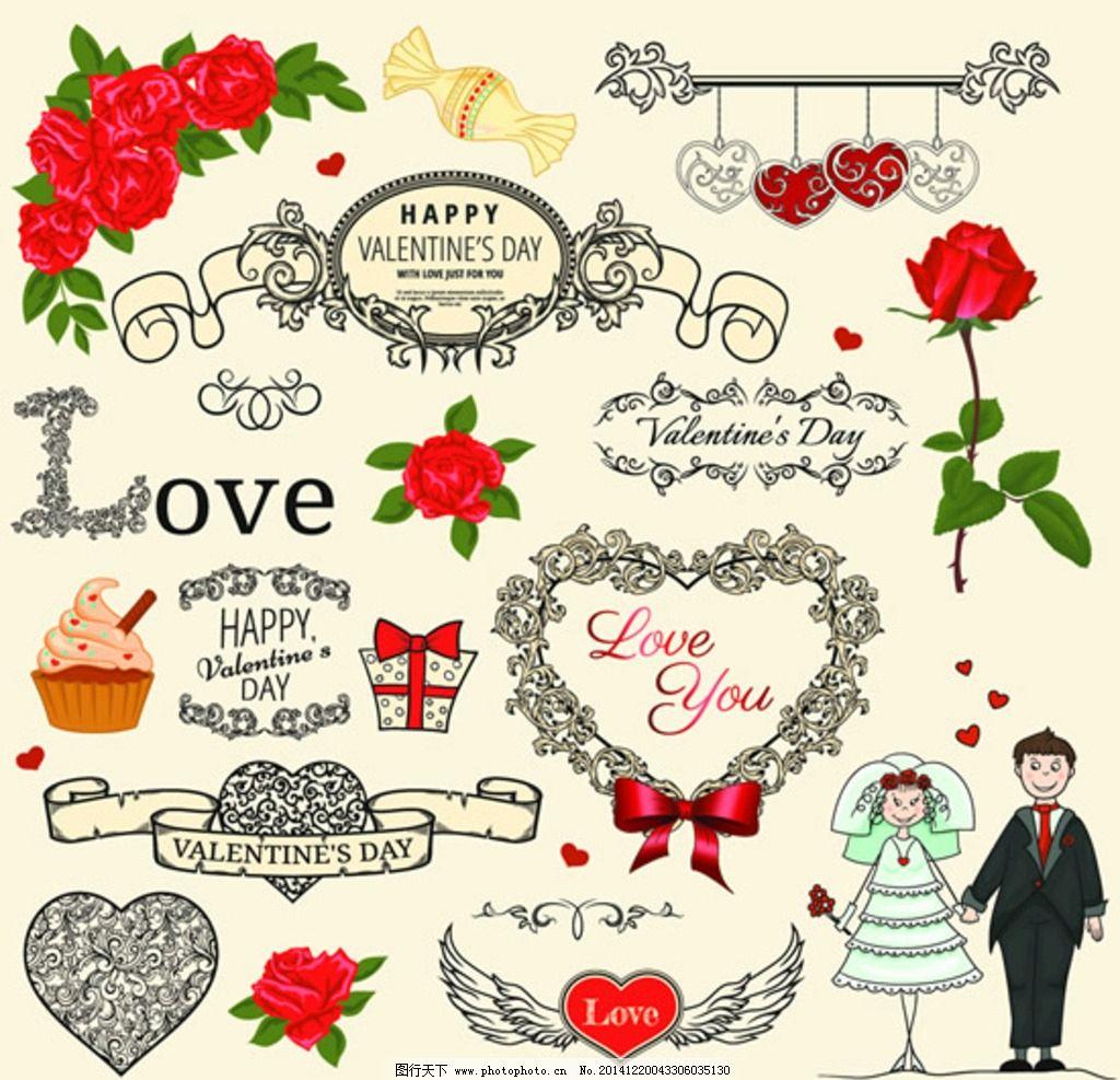 婚礼装饰 复古装饰 爱心 花朵 卡通小人 新娘 新郎 边框装饰