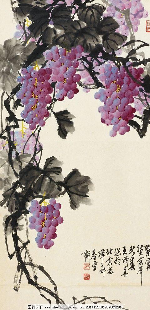 国画 王成喜 紫霞 葡萄 紫葡萄 绘画书法 绘画艺术 国画-蔬果-01 设计