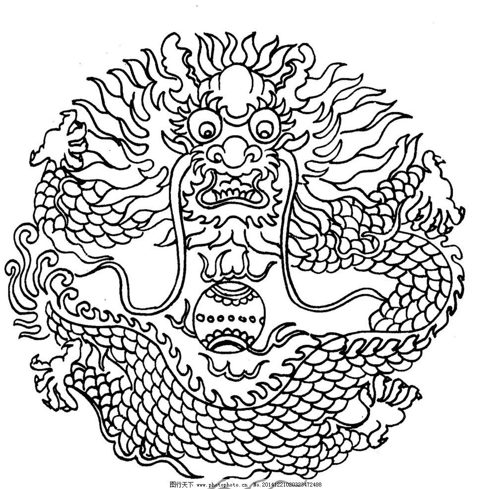 龙_龙 纹样图片