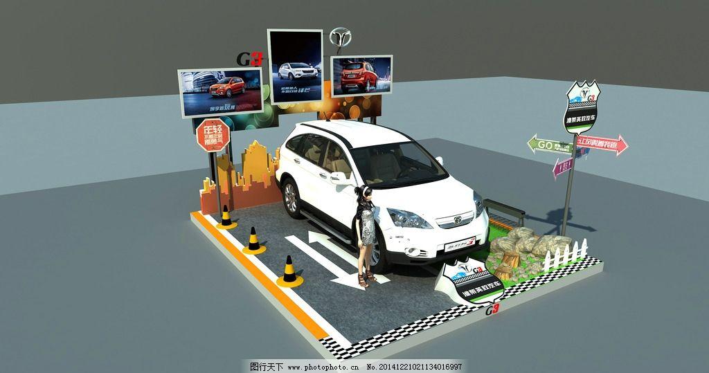 展台 汽车展台 地台 汽车地台 潍柴汽车 设计 3d设计 室内模型 72dpi
