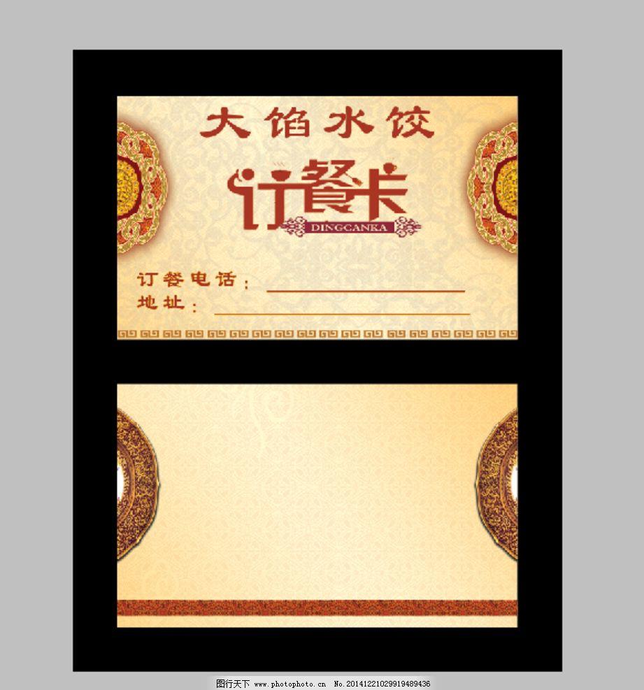 水饺 名片订餐卡 复古 饭店 会员卡 高档名片 欧式花边 盘子 金黄背景