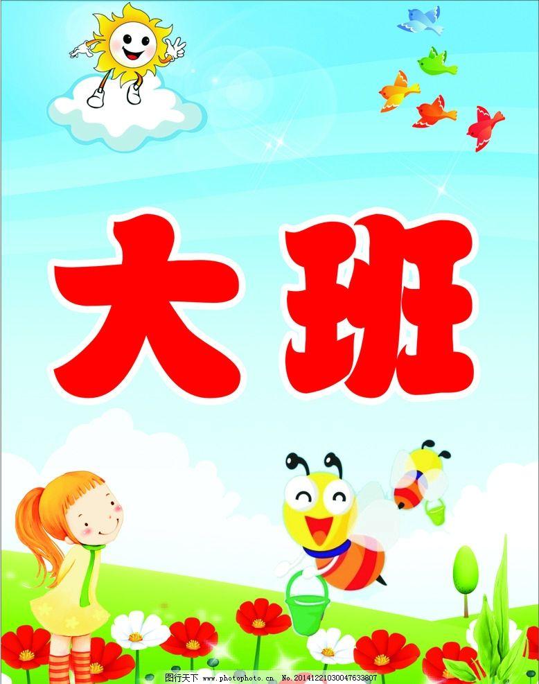 幼儿园模板 幼儿园宣传 幼儿园简介 幼儿园版面 幼儿园班牌 幼儿园