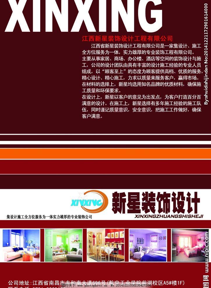 宣传彩页 画册 宣传单 广告宣传单 装修公司传单 设计 广告设计 dm