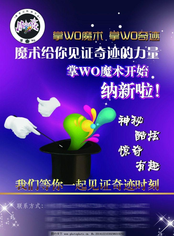 魔术纳新dm单 海报 学校魔术社团 宣传单页 广告设计