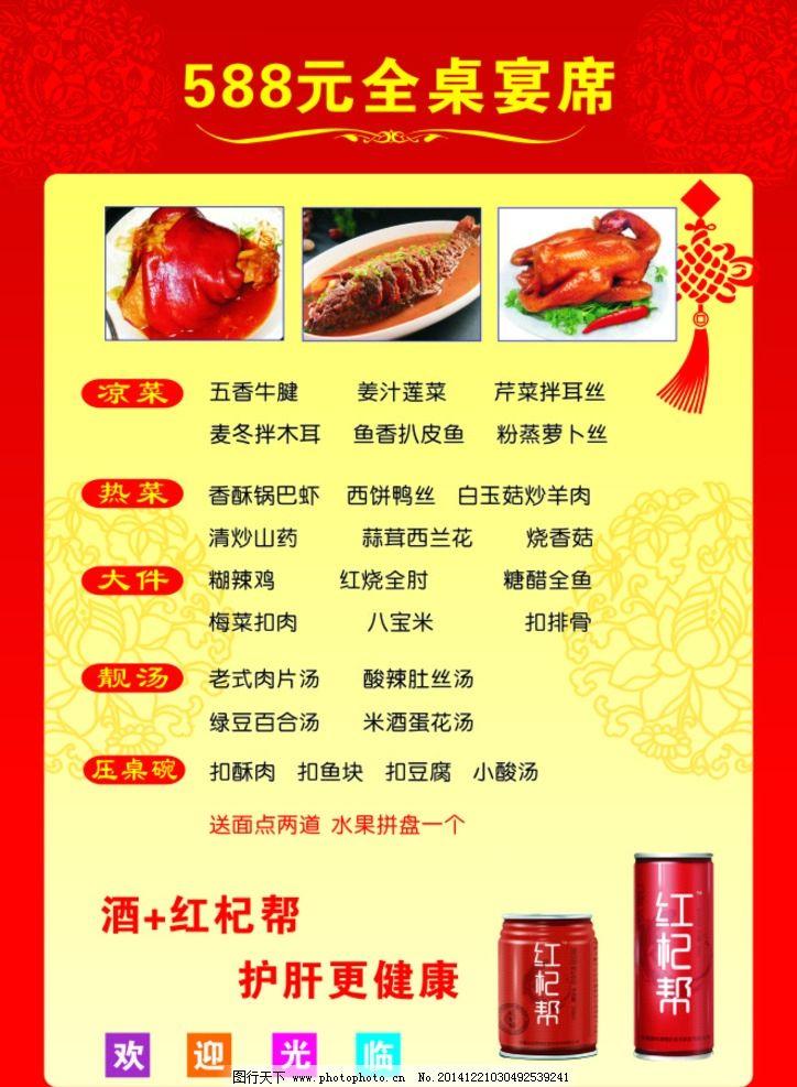 菜谱 菜单 红色 喜庆 酒店菜单 包桌 cdr 设计 广告设计 菜单菜谱 cdr