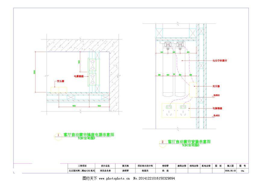 家具 室内设计 室内设计图 室内装修 天花 住宅楼 窗帘 施工图立面图