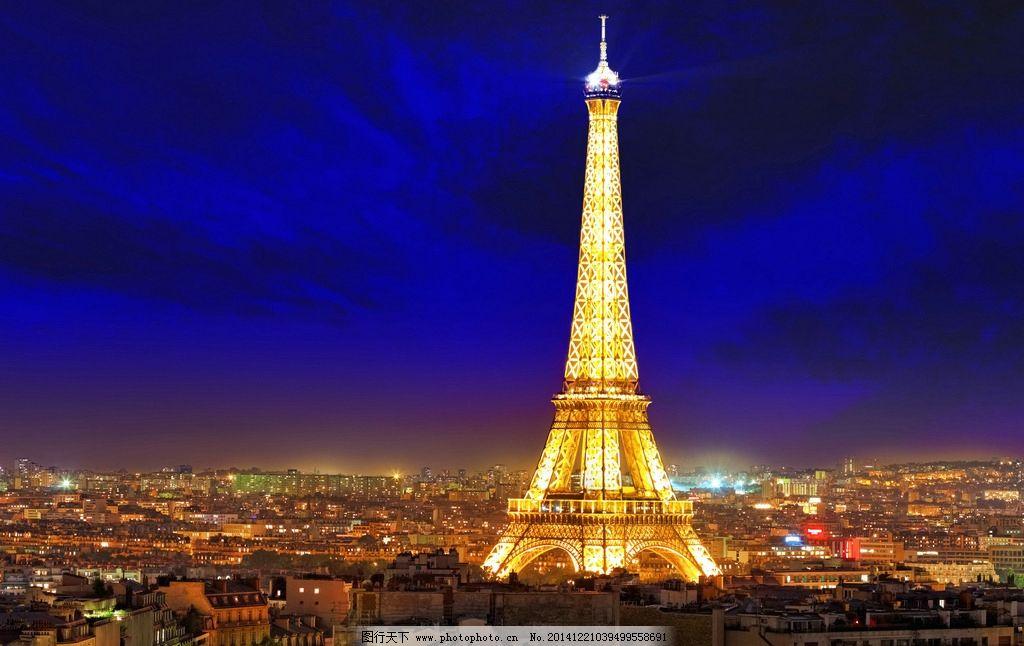 巴黎铁塔 艾菲尔铁塔 法国