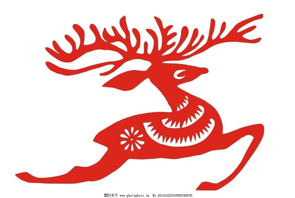 梅花鹿 剪纸 剪纸梅花鹿 动物 剪纸动物