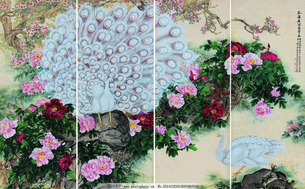 美术 中国画 彩墨画 花鸟画 孔雀 白孔雀 牡丹花 花木 设计 文化艺术
