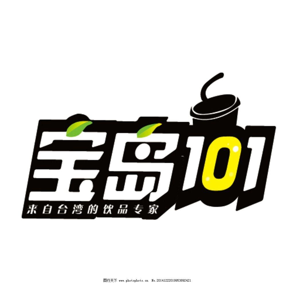 台湾手摇品牌标志图片