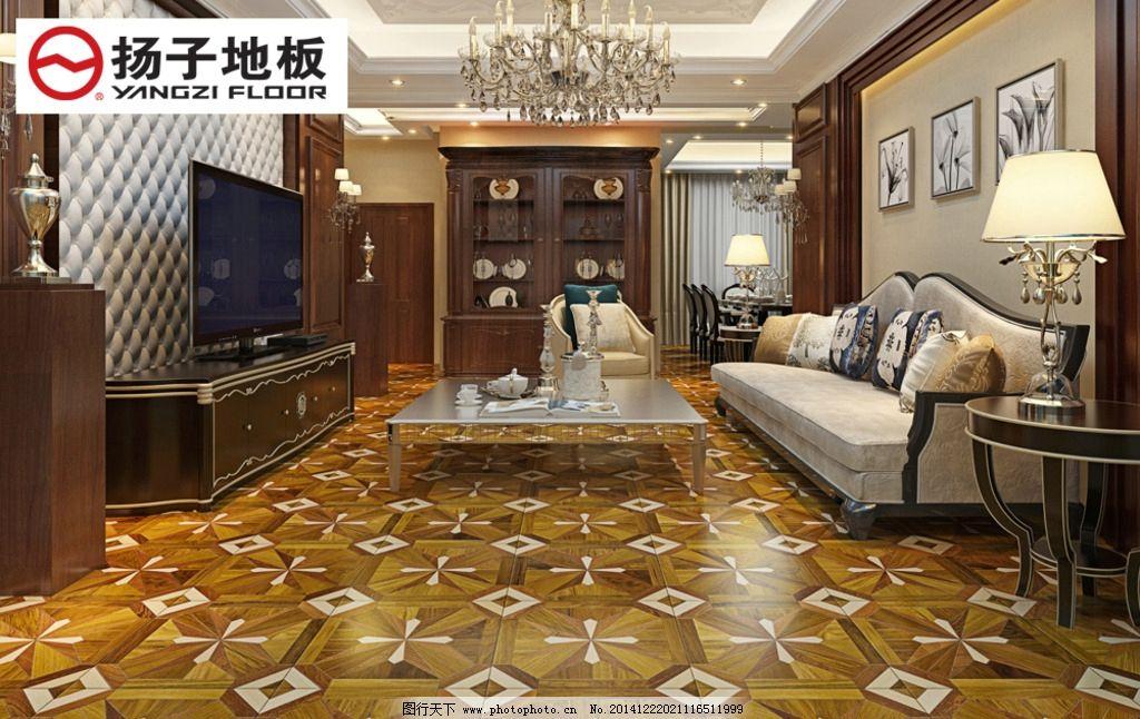 客厅木地板效果图图片