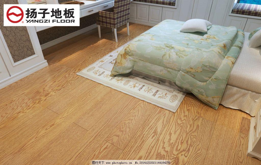 木地板效果图 室内地板效果 卧室木地板 扬子地板 实木复合地板 多层