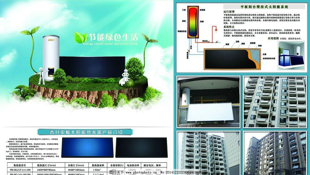 太阳能热水器 春升太阳能 平板太阳能 壁挂太阳能 太阳能介绍