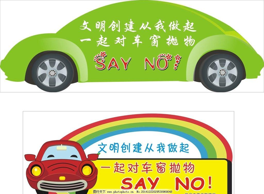 车贴广告 小汽车 环保图片