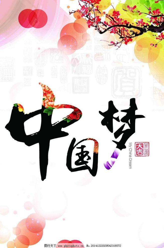 我的梦 中国梦广告牌 中国梦素材