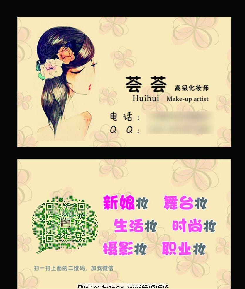 化妆师名片 古典 淡雅 手绘 名片模板 广告设计 名片卡片