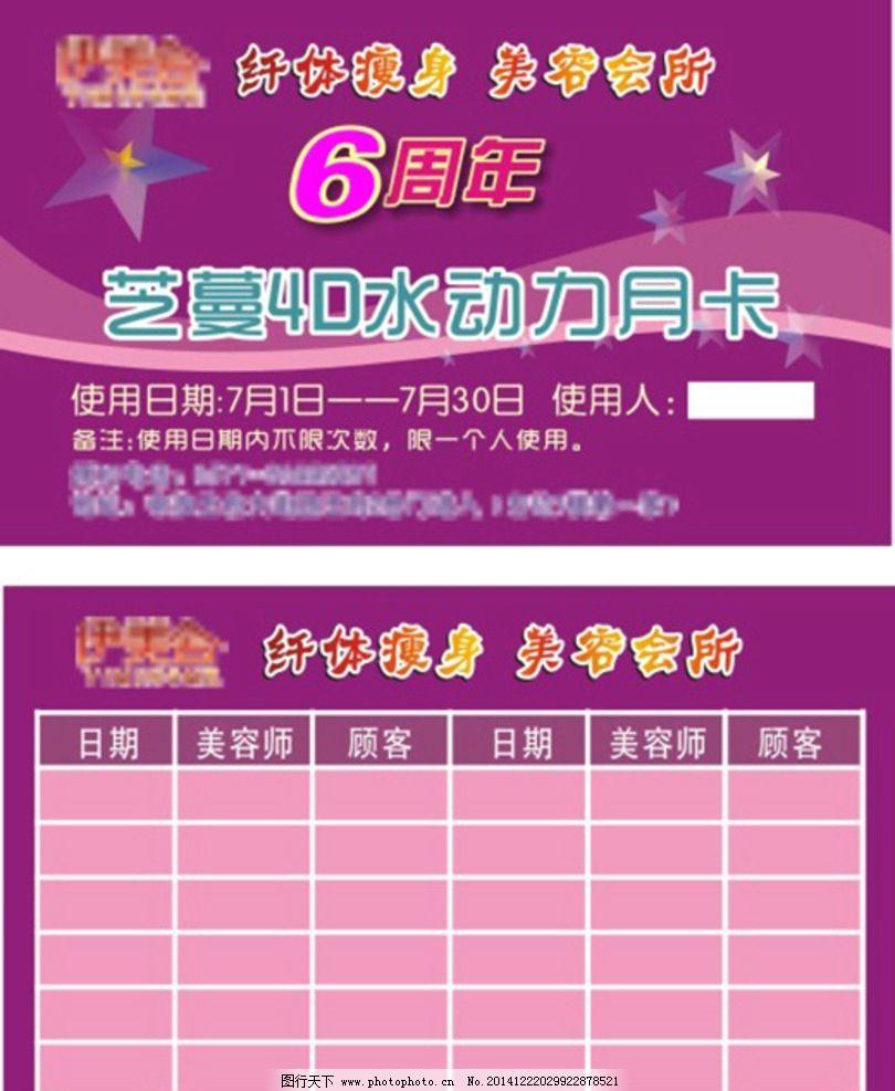 星星 表格 紫色 表头 粉色  设计 广告设计 名片卡片  cdr