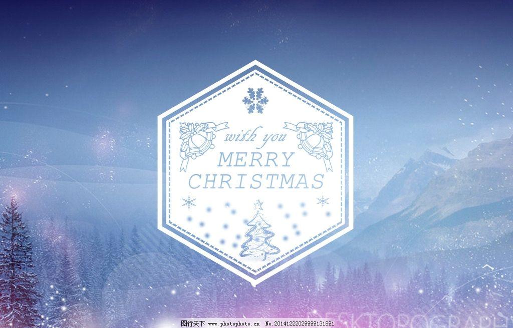 圣诞 贺卡 英语 排版 六边形 设计 广告设计 名片卡片 300dpi psd图片