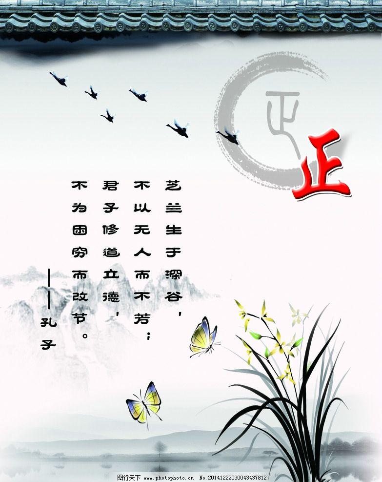 梅兰竹菊海报 正直 廉政 反腐倡廉 广告设计 海报设计