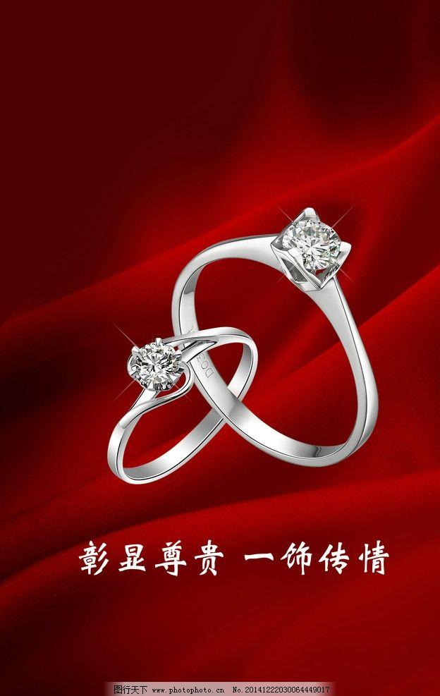 珠宝海报画 戒指 婚戒      钻石 设计 广告设计 海报设计  设计 广告