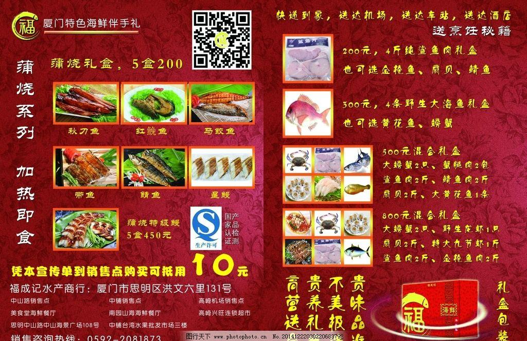 海鲜 礼盒 宣传单 年货
