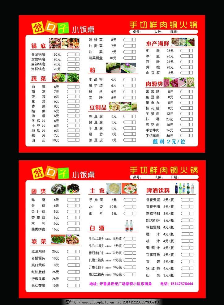 火锅店菜单图片_展板模板_广告设计_图行天下图库