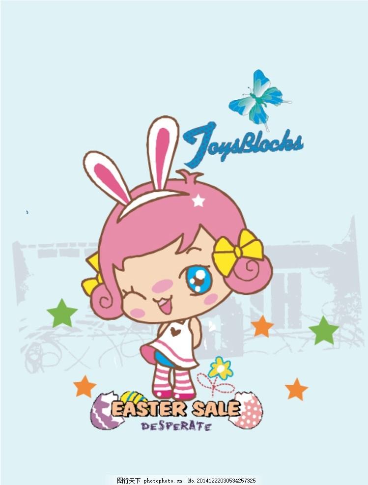 可爱女郎 可爱卡通女孩 呆萌小女孩 手绘女孩图案 兔女郎卡通 美丽