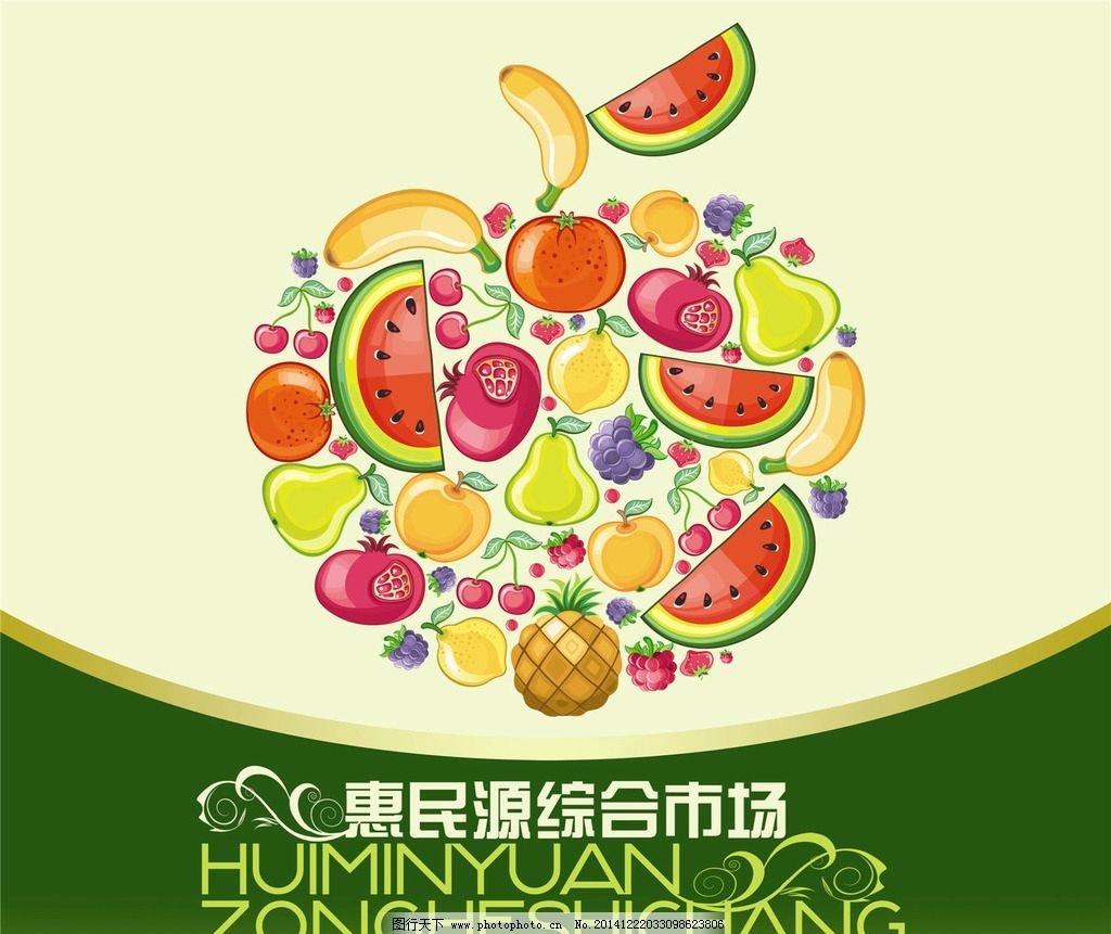 卡通水果 超市 各种水果 水果 水果海报 水果店 水果展板      水果