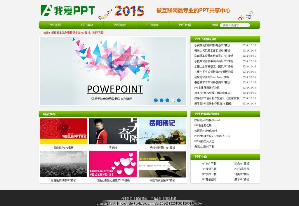 设计 我爱ppt网页设计模板