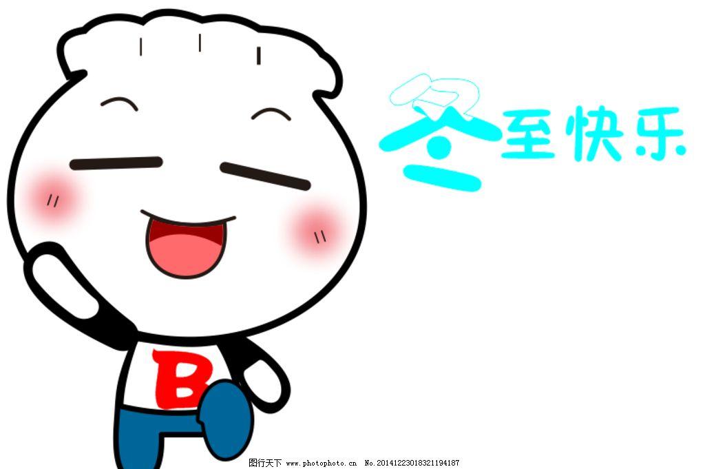 饺子 萌 卡通 冬至 节日 设计 动漫动画 动漫人物 cdr图片
