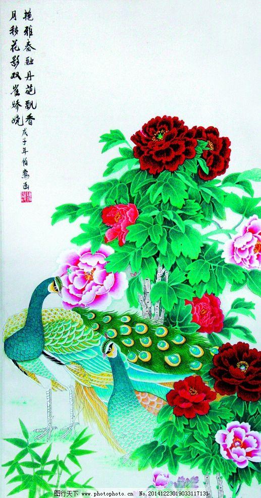 美术 中国画 工笔画 花鸟画 孔雀 牡丹花 竹子 设计 文化艺术 绘画